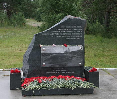 """В память о """"Курске"""""""