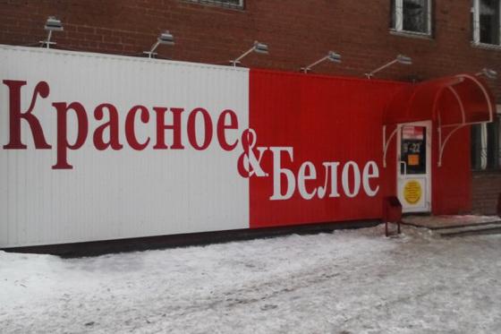 """Обыски в """"Красном и Белом"""""""